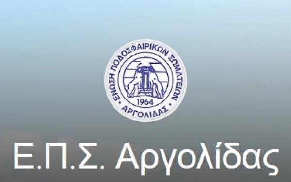 Ανακοίνωση της ΕΠΣ Αργολίδας για τις φορολογικές δηλώσεις των Σωματείων