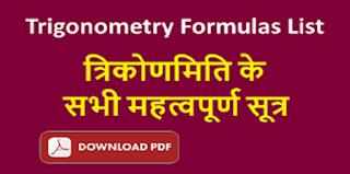 Trigonometric Formula in Hindi