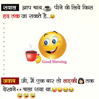 Funny good morning texts: Chay Pine ki Had Tak