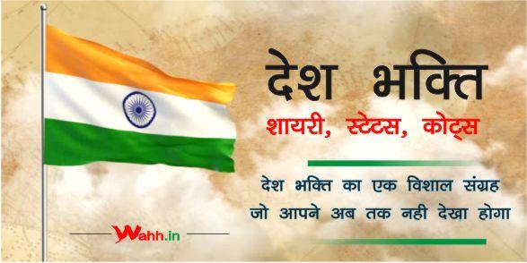 desh-bhakti