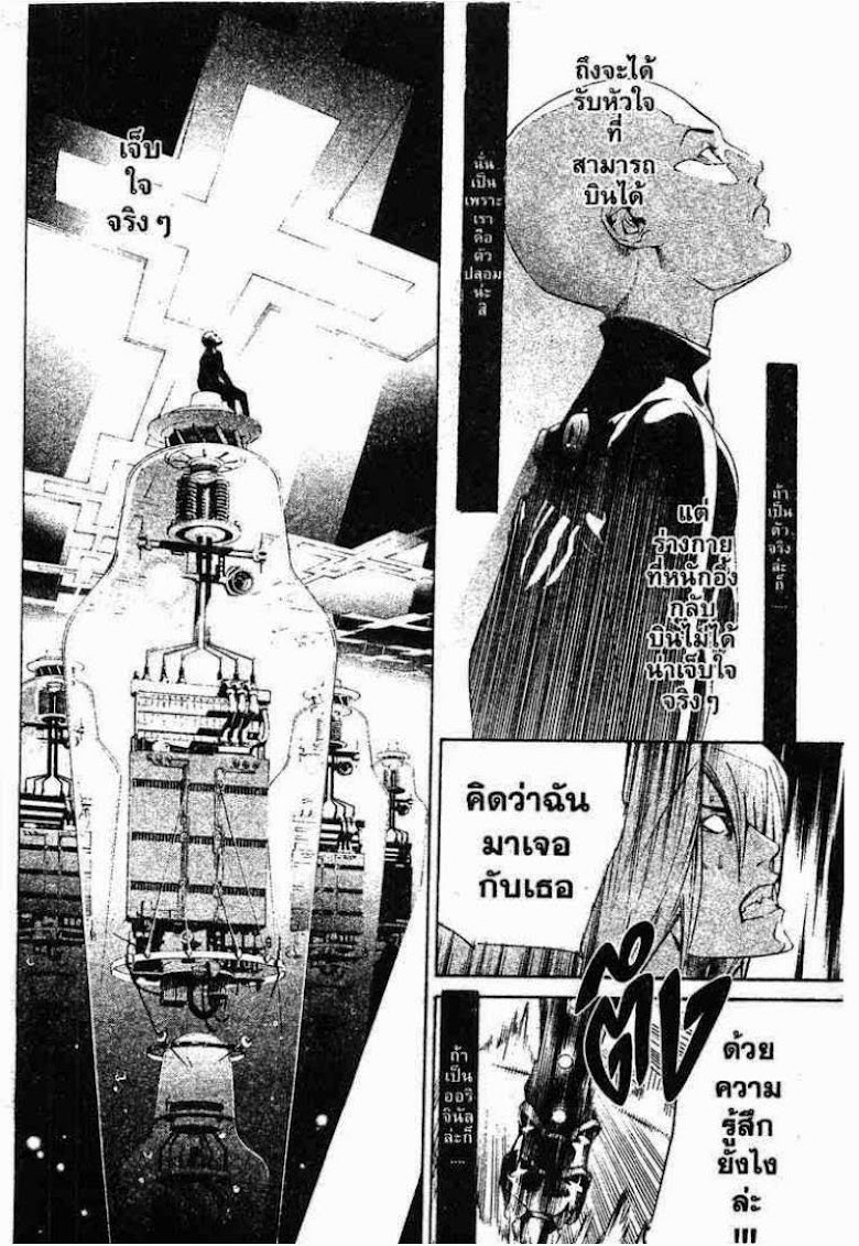 Air Gear - หน้า 161