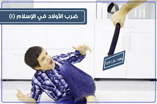 ضرب الأولاد  في الإسلام 1