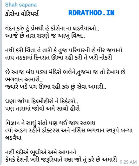 Corona Kavita in Gujarati