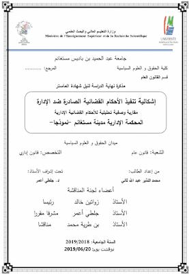 مذكرة ماستر: إشكالية تنفيذ الأحكام القضائية الصادرة ضد الإدارة PDF