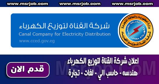 """اعلان شركة القناة لتوزيع الكهرباء """"هندسة - حاسب الي - لغات - تجارة"""" 22 / 8 / 2018"""
