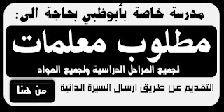 مطلوب معلمات في مدرسة خاصة بإمارة أبوظبي