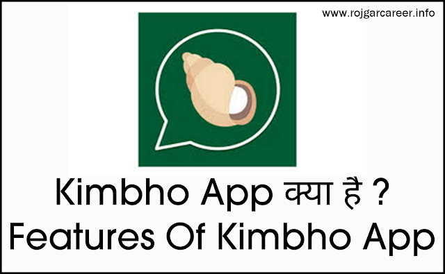 Kimbho App Kya Hai,baba ram dev