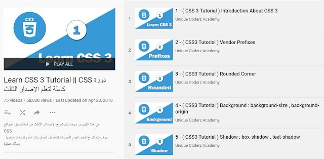 دورة كاملة لتعلم الإصدار الثالث CSS3