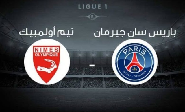 مشاهدة مباراة باريس سان جيرمان ونيم أولمبيك اليوم بث مباشر