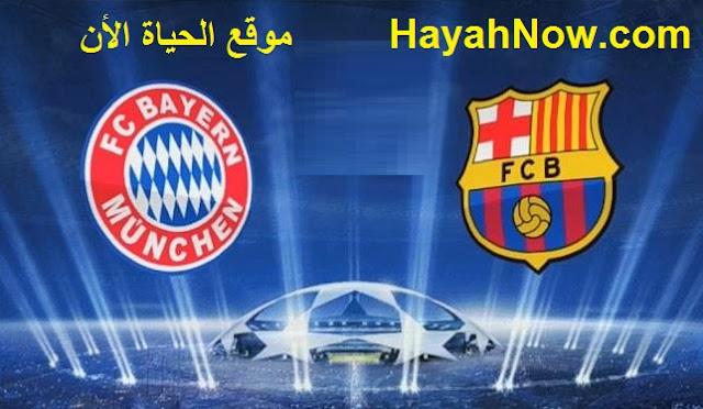 مباراة برشلونة وبايرن ميونخ بتاريخ 14-8-2020 في الربع النهائي من دوري ابطال اوروبا و القنوات الناقلة