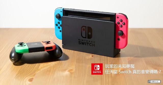 【生活分享】玩家的未知夢魘,任天堂 Switch 真的會變磚嗎?