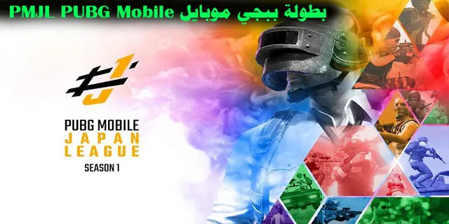 PMJL Season 1, PUBG Mobile tournament in Japan