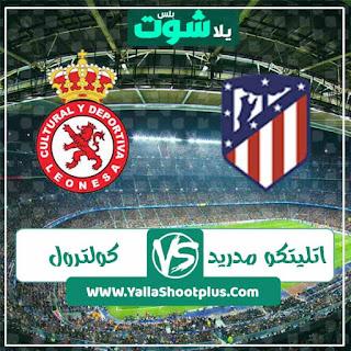 مباراة اتليتكو مدريد وكولتورال