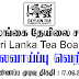 Vacancy In Sri Lanka Tea Board  Post Of - Internal Auditor | Assistant Tea Commissioner
