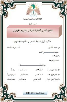 مذكرة ماستر: النظام القانوني للإدارة المحلية في التشريع الجزائري PDF