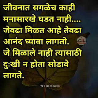 दुखी-न-होता-good-thoughts-in-marathi-on-life-marathi-suvichar-with-images