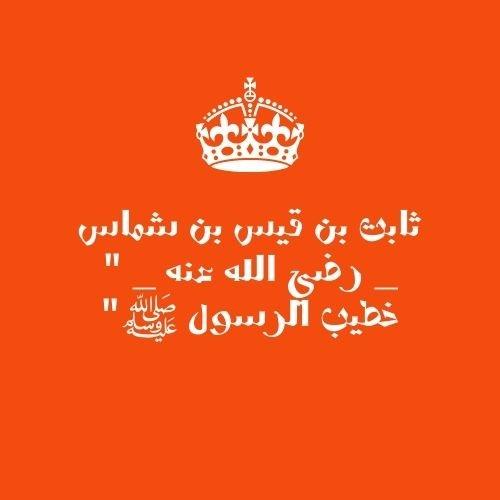 """ثابت بن قيس بن شماس _ رضي الله عنه _ """" خطيب الرسول ﷺ"""""""