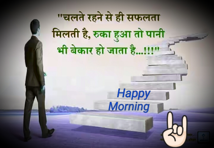 Inspirational Good Morning Hindi Wallpaper