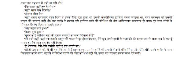 Pratighat Hindi PDF Download