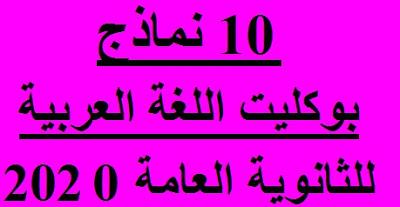 تحميل 10 نماذج بوكليت  في اللغة العربية للثانوية العامة 2020