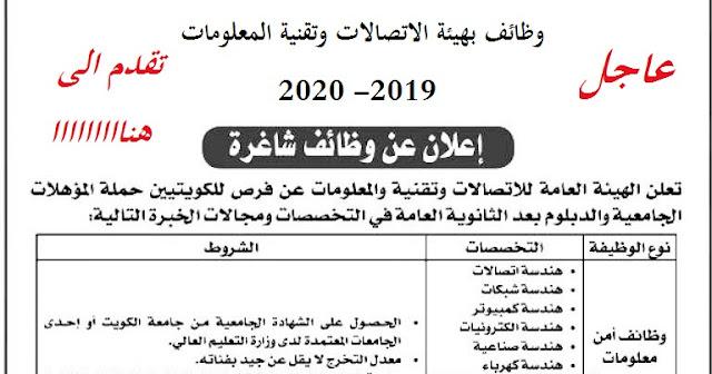 وظائف بهيئة الاتصالات وتقنية المعلومات سبتمبر2019-2020