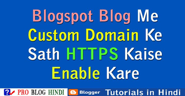 how to get free ssl certificates (https) for blogger blog with custom domain,blogspot blog par custom domain ke sath https kaise enable kare, blogspot tutorial in hindi