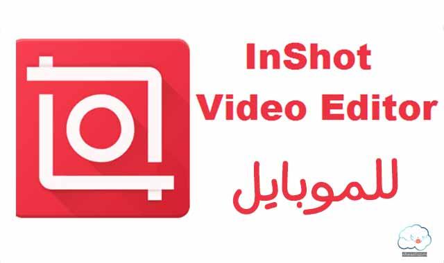 InShot Video Editor للموبايل