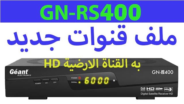 تحميل ملف قنوات جديد GN-RS400