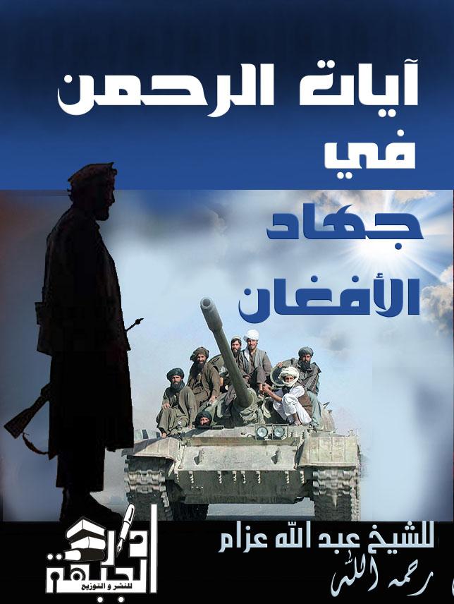 تحميل كتاب آيات الرحمن في جهاد الأفغان