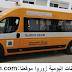 تشغيل سائقين للنقل المدرسي بمدينة واد الدهب