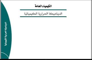الديناميكا الحرارية الكيميائية pdf