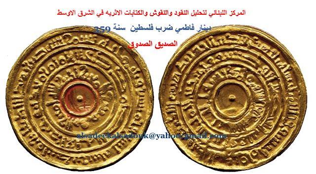 دينار فاطمي ضرب فلسطين سنة 359 هجري  للمعز لدين الله  359