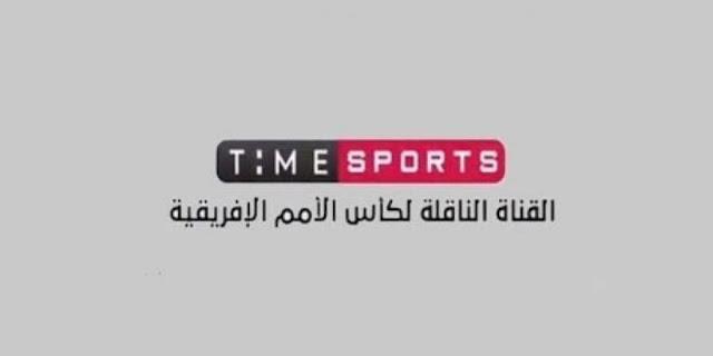 تردد قناة تايم سبورت Time Sport 2019 الجديد الناقلة لمباريات بطولة الأمم الافريقيه
