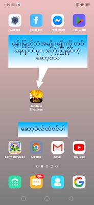 ဖုန်းမြည်သံအမျိုးမျိုးကို အသုံးပြုနိုင်တဲ့ ဆော့ဝဲလ်