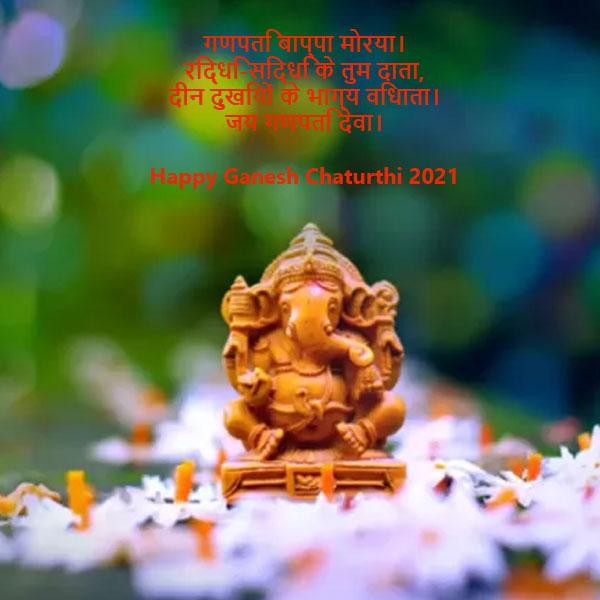 Ganesh Chaturthi 2021 Wishes in Hindi