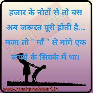 Maa quotes, Mother Scubichar image, mother day shayari in hindi  raushanshayari