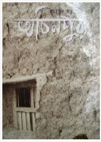 Achinpur By Humayun Ahmed - Bangla Book Pdf Free Download