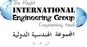 فرصة عمل فى المجموعة الهندسية الدولية براتب 6000 جنية لسنة 2021