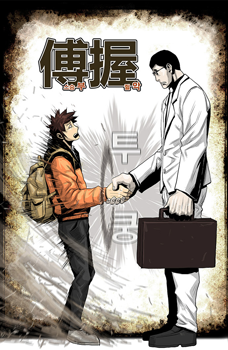 Special Martial Arts Extreme Hell Private High School Manga