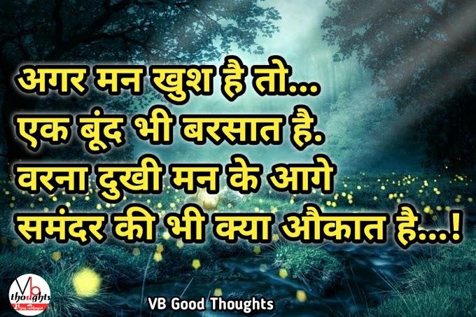 सुंदर विचार - Hindi suvichar with images