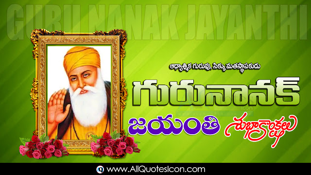 Telugu-Guru-Nanak-Birthday-Telugu-quotes-Whatsapp-images-Facebook-pictures-wallpapers-photos-greetings-Thought-Sayings-free