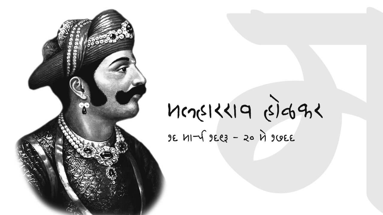 मल्हारराव होळकर | Malhar Rao Holkar