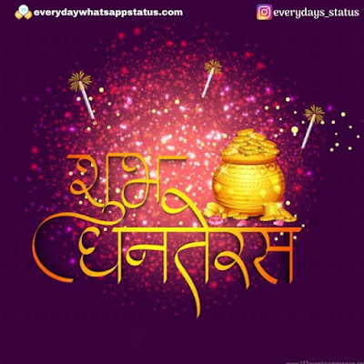 happy dhanteras gif | Everyday Whatsapp Status | Best 70+ Happy Dhanteras Images HD Wishing Photos