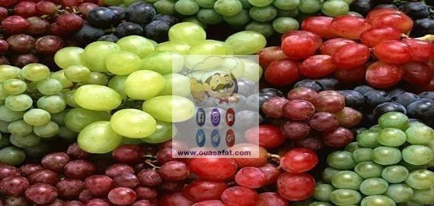 فوائد واستخدامات العنب الجزأ الثاني