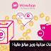تحميل تطبيق WowApp شبيه واتساب يدفع لك أموال من أجل استخدامه في الدردشة و المكالمات المجاني
