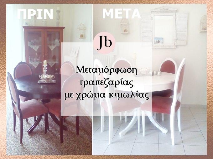 Μεταμόρφωση τραπεζαρίας με χρώμα κιμωλίας πριν και μετά
