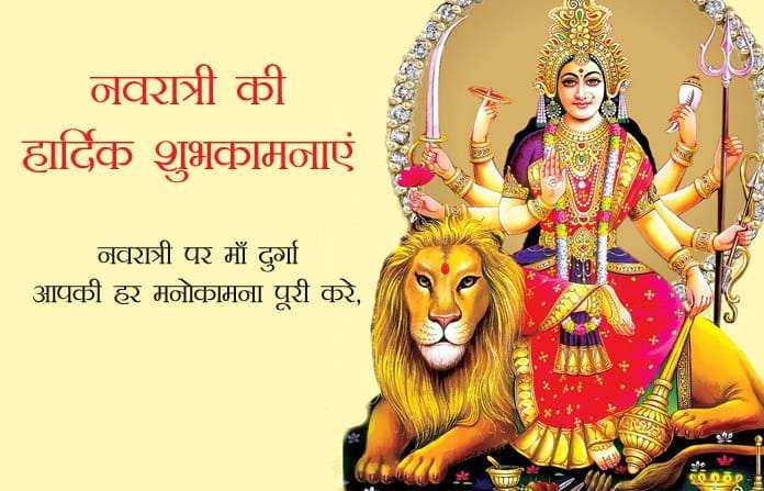 Shubh Navratri Images In Hindi