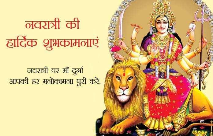 Shubh Navratri Images In Hindi