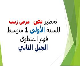 تحضير نص مرض زينب ( فهم المنطوق ) لغة عربية سنة أولى متوسط، مذكرة درس: