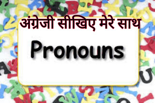 Types of pronoun in hindi